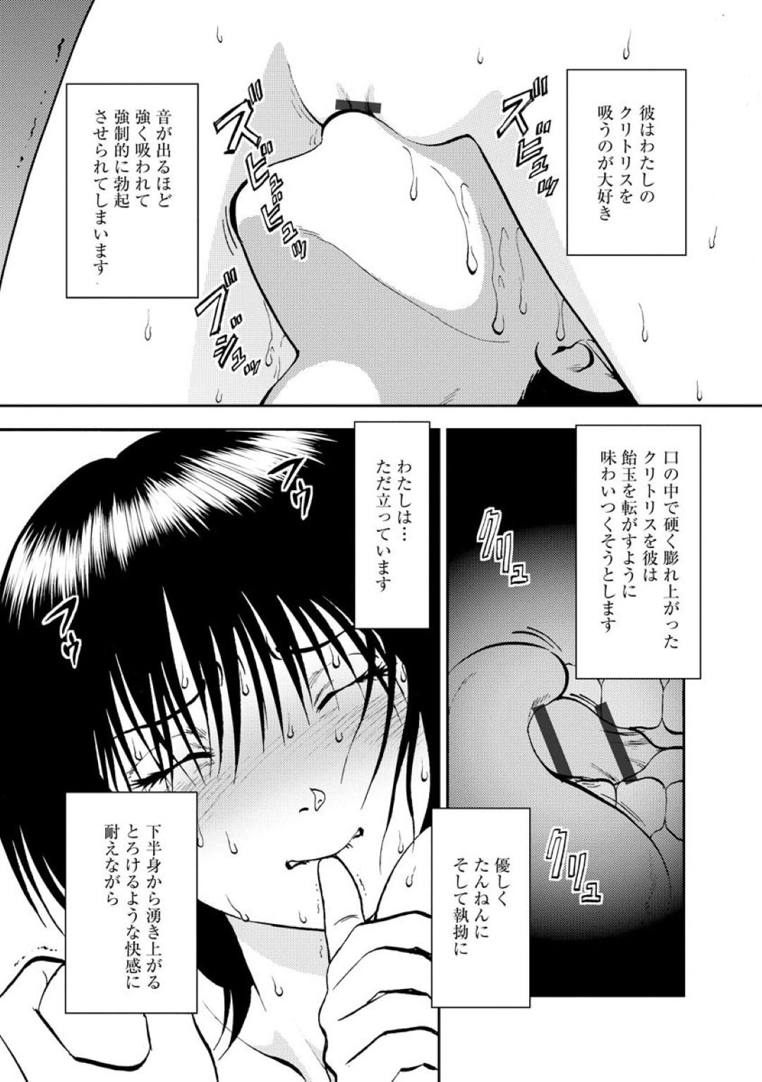 【エロ漫画】彼氏に溺愛されているちっパイ彼女…放課後になると彼氏のアパートへ行きクリトリスを吸われるのが日課。してもらうよりもすることの方が好きな彼氏と快感に耐え続ける彼女。挿入時にもクリを触られ気持ちよすぎて失神!【寄生虫】