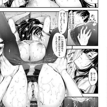 【エロ漫画】風紀委員会長の巨乳処女JK…不純異性交遊が酷い生徒を更正させるため身体を許してしまう!オナニーとは全然違う快感に会長は何度も絶頂!気持ちよすぎて強気でいるのも限界!【みくに瑞貴】