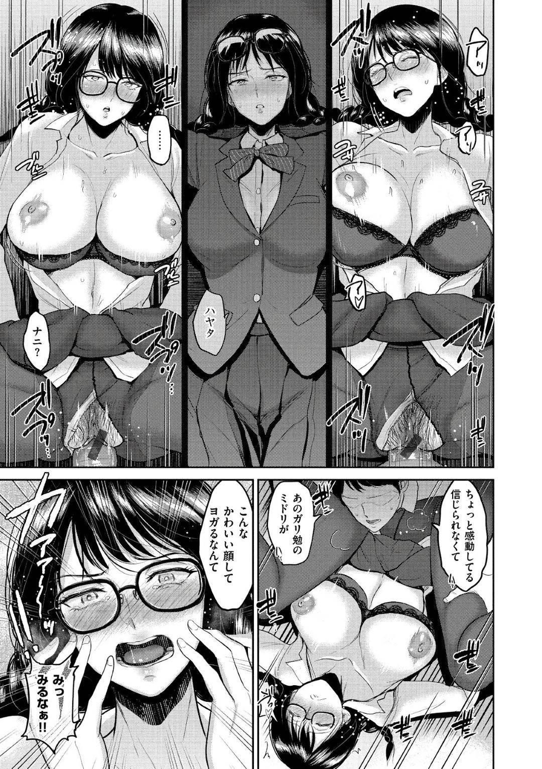 【エロ漫画】高校時代の同級生と再会して図書館で気持ちを告白するメガネ美女…黒タイツの上からマンコを触って破り生挿入中出し!一回なんかで収まらずトイレに移動してお互い全裸でいちゃラブセックス!【ビフィダス】