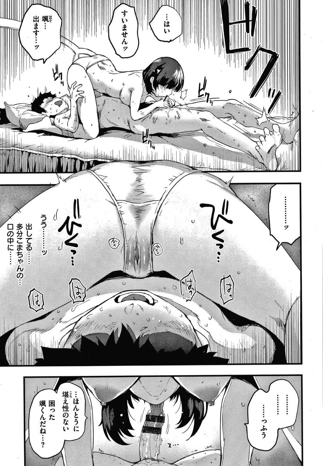 【エロ漫画】彼氏の早漏を直すためにJK彼女は色々試してみるがSスイッチが入ってしまい悪戯っぽく射精までのカウントダウン!0になるまで我慢したい彼氏とちょいS彼女の中出しセックス!【もず】