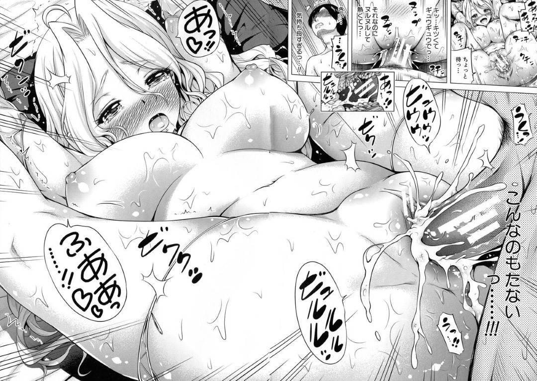 【エロ漫画】ドハマりしているソシャゲの世界に呼ばれた引きこもりの童貞男子高校生は溺愛している女キャラ達に子作りを頼まれる!男がいない世界でハーレムを堪能!女王、ケモミミ、サキュパス…ヤリたい放題孕ませ放題!さらに魔力で精力を高めてまずは女王と孕ませセックス!【赤月みゅうと】
