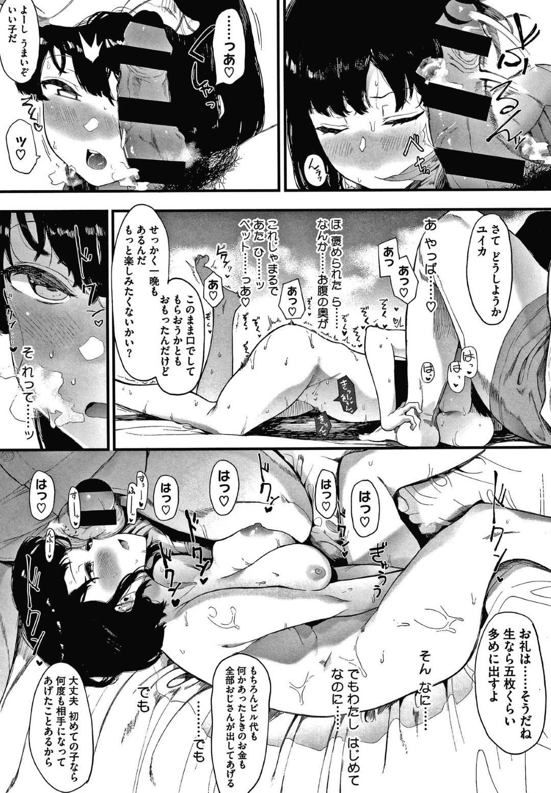 【エロ漫画】ライブに行くためにパパ活を始めた巨乳処女JK…お金に目が眩み生挿入まで許してしまう!しかしドMの才能があったJKは欲情しまくり!何度もアクメをキメながら中出しされる!【えいとまん】