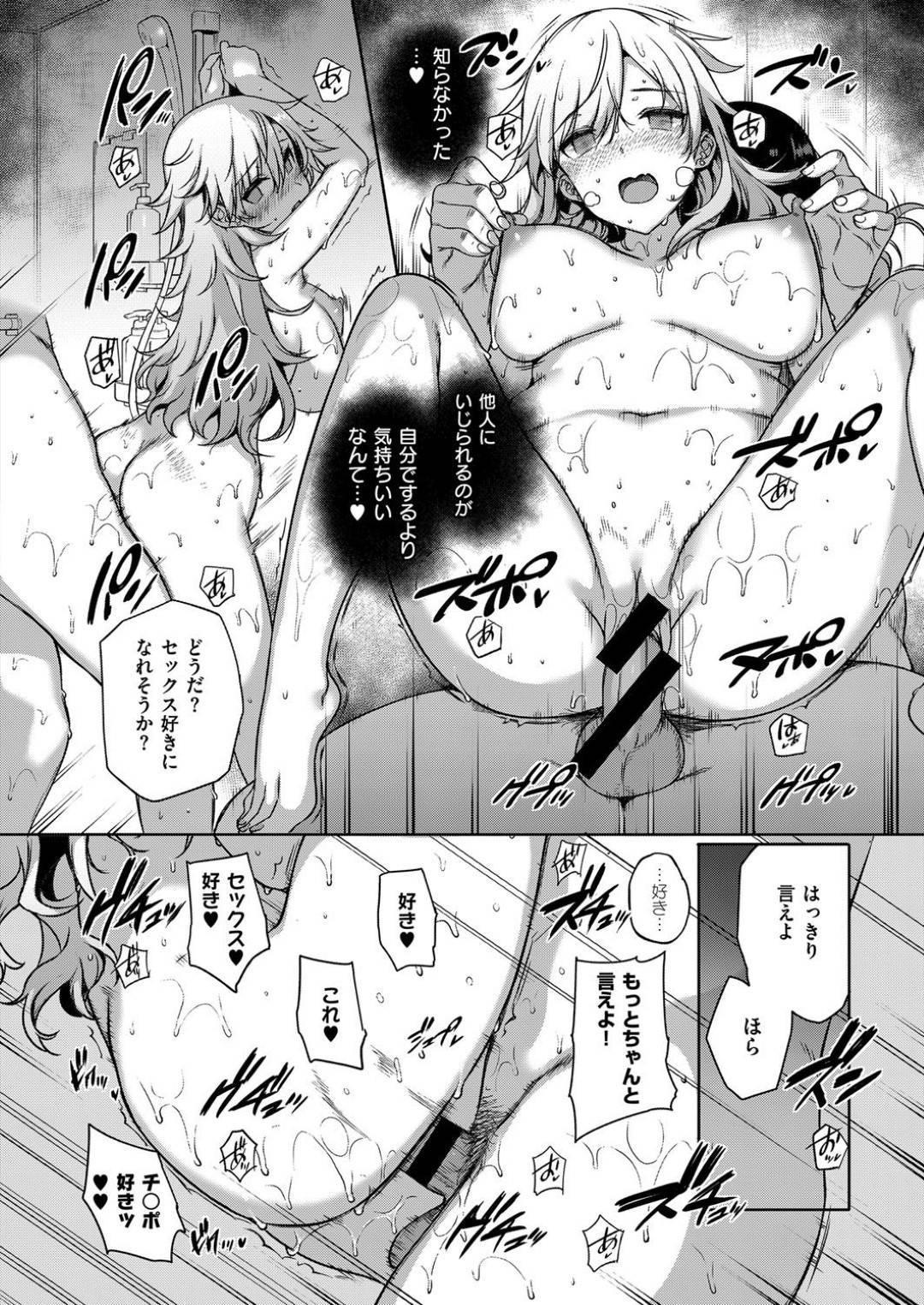 【エロ漫画】自由奔放なJKお嬢様…管理人に懐いてわがまま言い放題だが一度快楽を味わってしまえばどんな女もメス化!処女マンコに勃起チンポを挿入しどんどんトロ顔で従順になるお嬢様はエロすぎる!【桂井よしあき】