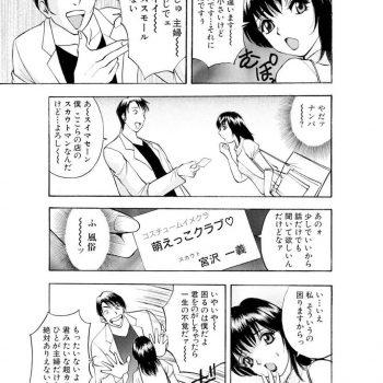【エロ漫画】旦那とセックスレスの幼妻…たまたま迷い込んでしまった風俗街でスカウトされ体験入店だけのはずがずるずるハマってしまい楽しみながら変態プレイを楽しんでいた!ロリの見た目を活かして体操着コスやお医者さんプレイで罪悪感を持ちつつ快感を得ていた!【Akira】
