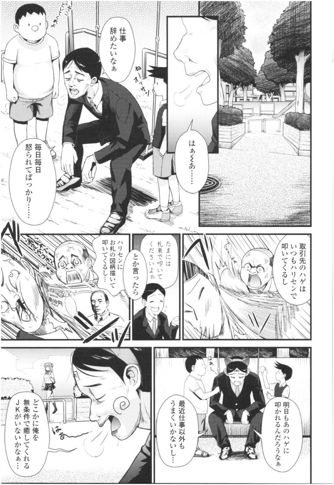【エロ漫画】アンチアガール所属の巨乳JK…ターゲットのサラリーマンの家を訪問していきなり顔面おっぱい埋め!JKが男性を癒しまくる競技に参加して中出しセックス!【わなお】