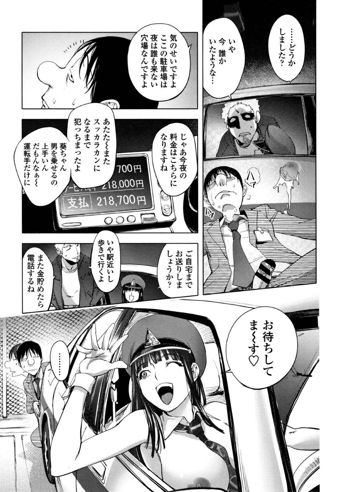 【エロ漫画】夜な夜な駐車場に現れるタクシー運転手の巨乳美女…その女は性風俗タクシーの店員だった!車内でセックスしているところを見ている男に話しかけ口止めの代わりに無料でサービスしてもらうことに!段々エスカレートして止まらないチンポは無理やりアナル射精!【蒟吉人】