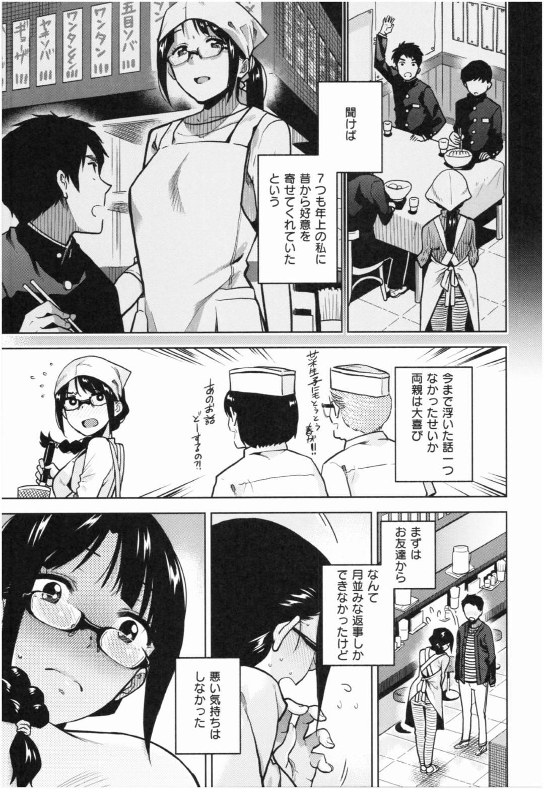 【エロ漫画】学生の頃からの常連さんに告白された中華料理屋の娘…お付き合いが始まり初めてのホテルへ!お互い緊張しながらぎこちなく求めあい中出しセックス!【桐原湧】