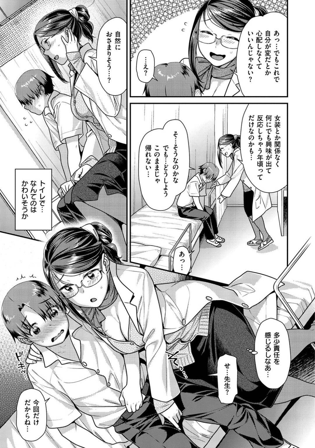 【エロ漫画】男子生徒に好かれている保健室教員…勃起したチンポに気づき責任を感じてお手伝いをしてあげることにしたが抑えきれず生挿入!ダメだとわかっていても気持ちよすぎて中出し!【ねこまたなおみ】
