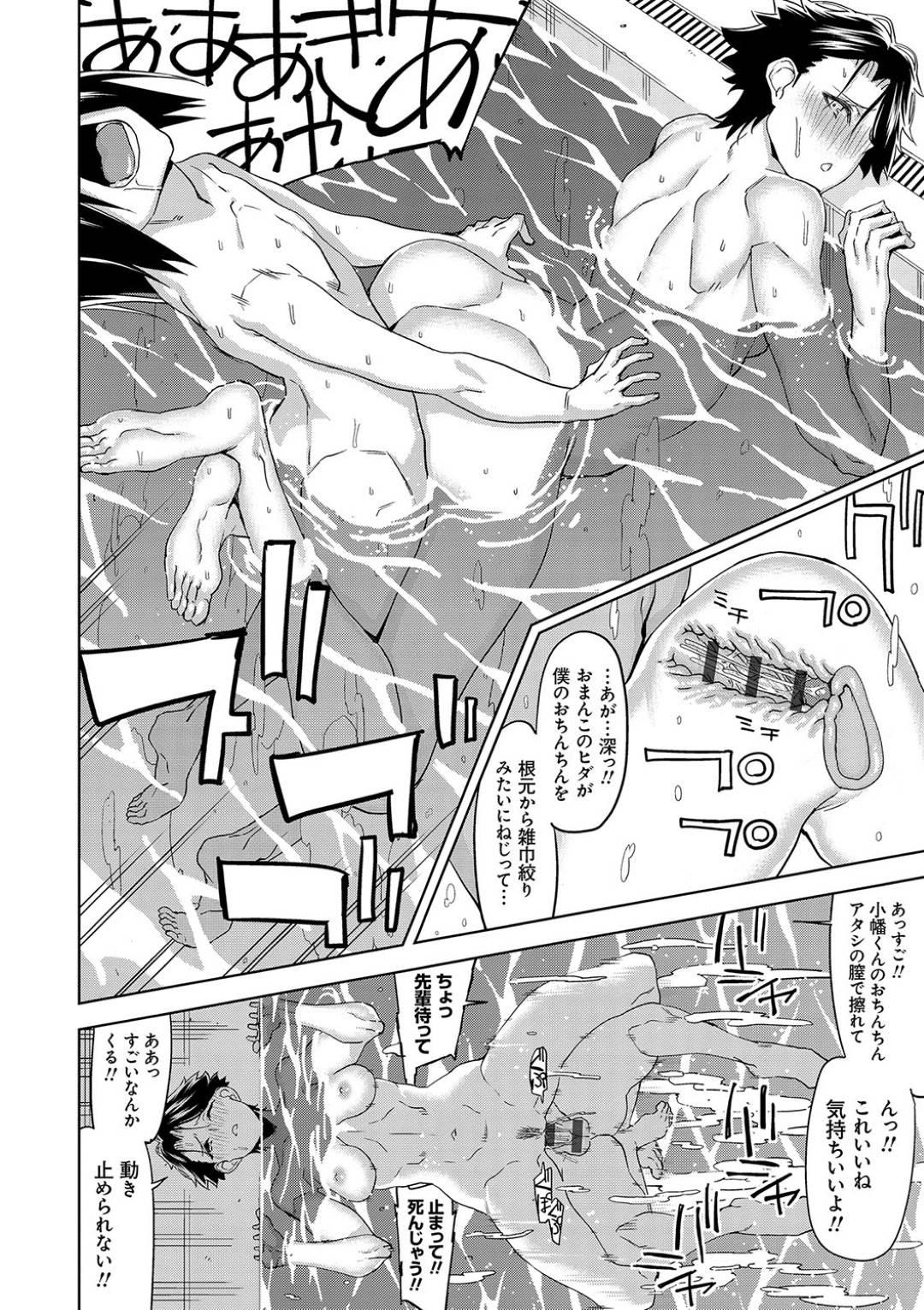 【エロ漫画】水泳部唯一の男子部員に迫る水泳部部員たち…部長とプールで水中セックスしているとドS部員部員が乱入して3P!さらに顧問に見つかりプールサイドでお仕置きセックス!帰宅して仲の良い部員の水着姿を見て勃起!セックスしていると妹が入ってきてまたまた3P!【上向だい】