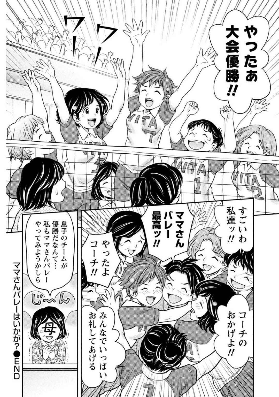 【エロ漫画】若い男性コーチに群がるママさんバレーの女性たち…若い男コーチに群がったりからかう人が多い中、離婚で旦那がいない女性2人を抱くことになりシャワー室で3P!2人に中出し!【あきなお】