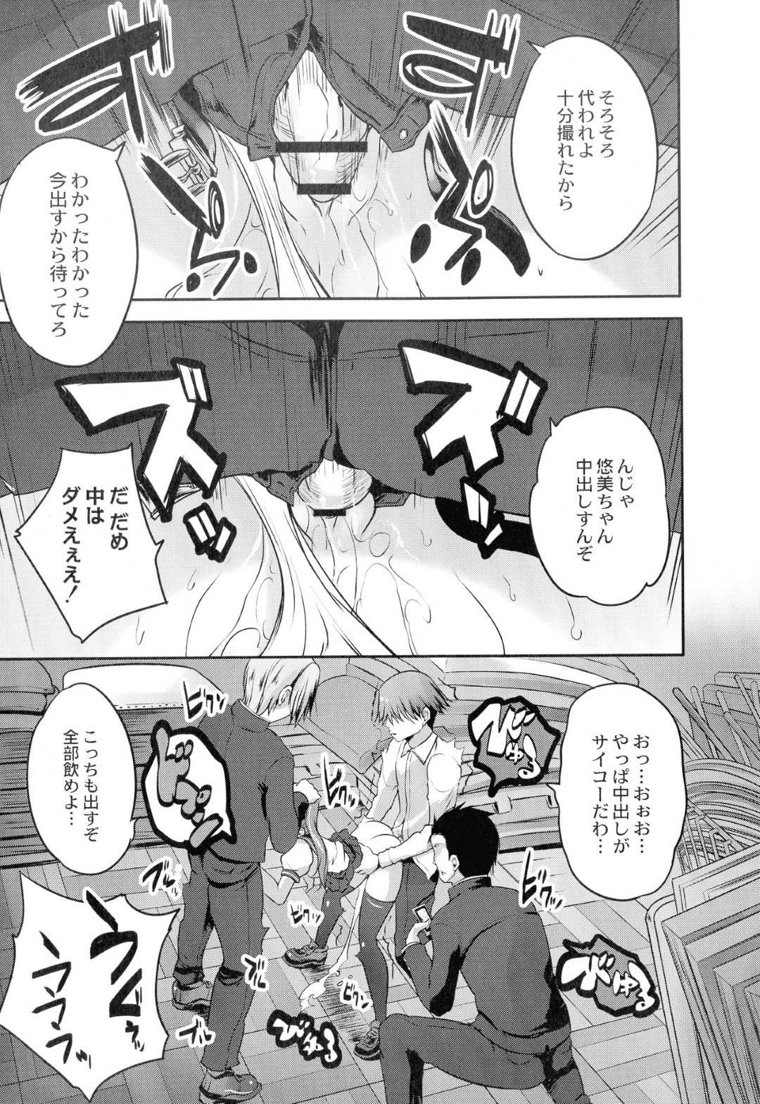 【エロ漫画】同じ学校の男子達に嵌められ輪姦されるJK…泣き叫びながらも巨根をぶち込まれ、2穴同時挿入で肉便器になりかけそうになるその時魔法が使える腕輪を拾い輪姦していた男達を再起不能に!魔法の力を使うため援助交際でおじさんと自らセックス!【MAKI】