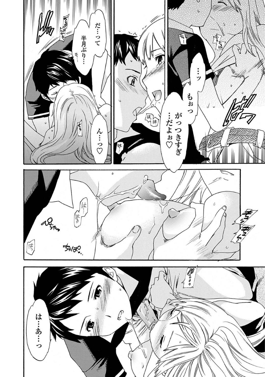 【エロ漫画】友達の弟を誘惑する巨乳JD…2人きりの部屋でお互い激しく求めあい友人が帰ってくるギリギリまでセックスしまくり!【Cuvie】