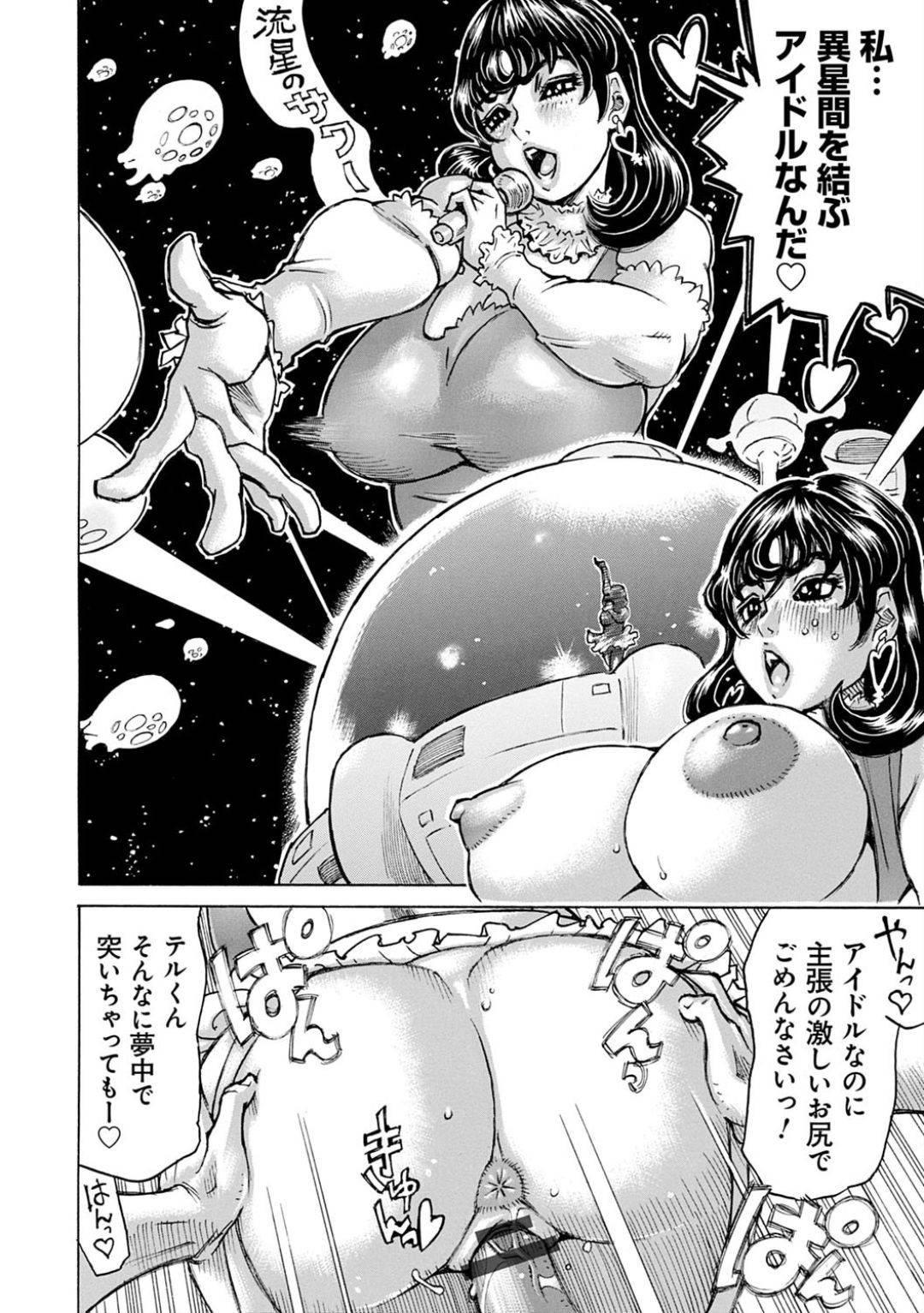 【エロ漫画】宇宙人に性欲を高められたショタから指名を受けて駆け付けたメガネ爆乳お姉さん…辛そうなショタチンポを見ていきなりフェラ!射精すれば収まると思っていたが全く収まらず場所を変えてセックス三昧!憧れのお姉さんに連続射精!【ミル・フィーユ】