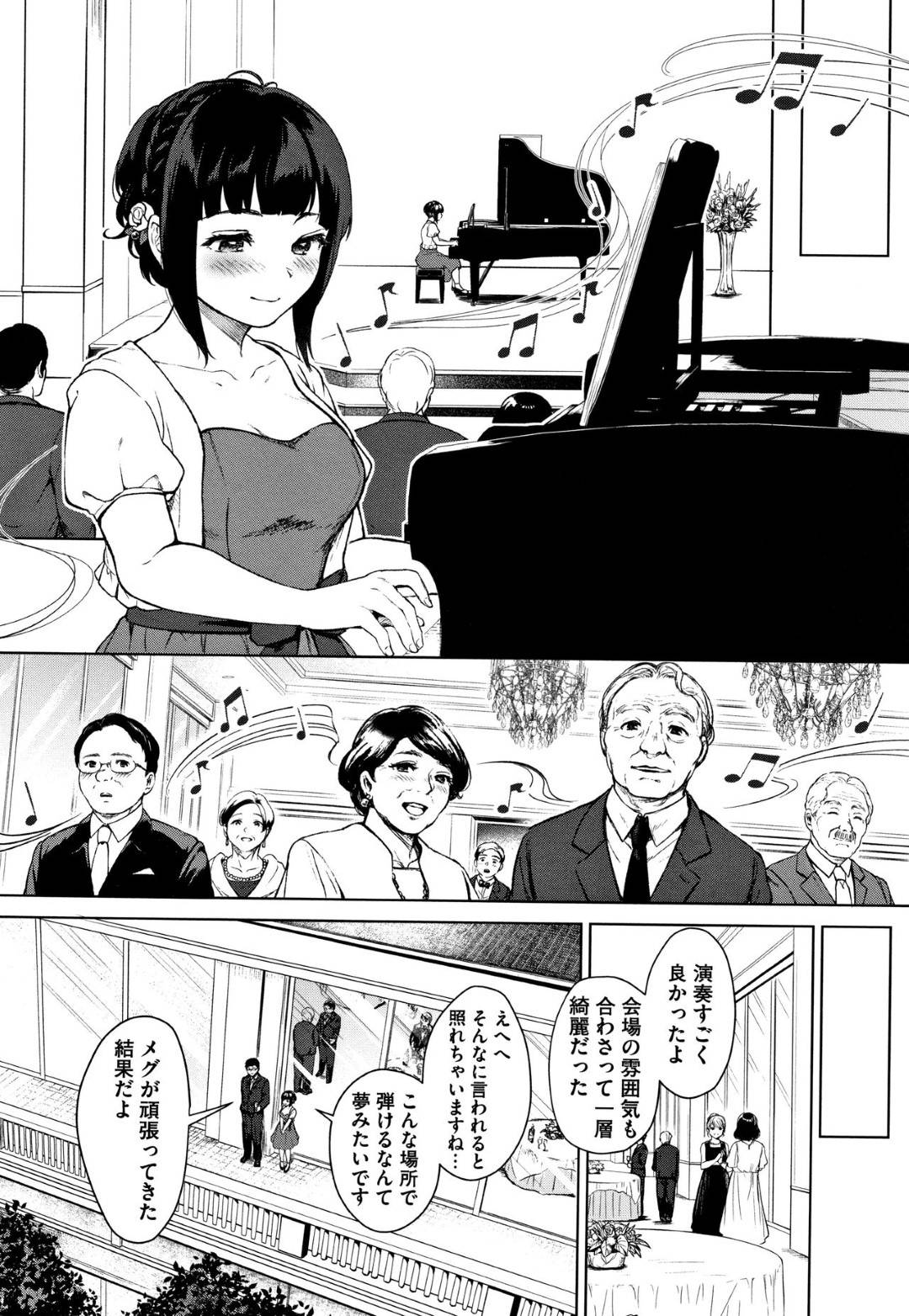 【エロ漫画】SNSで知り合った男性をピアノの発表会に招待した少女…演奏後に帰ろうとする男性を引き留め自らチンポをおねだり!ホテルで思いっきりセックスをして快感に酔いしれる少女!【宮部キウイ】