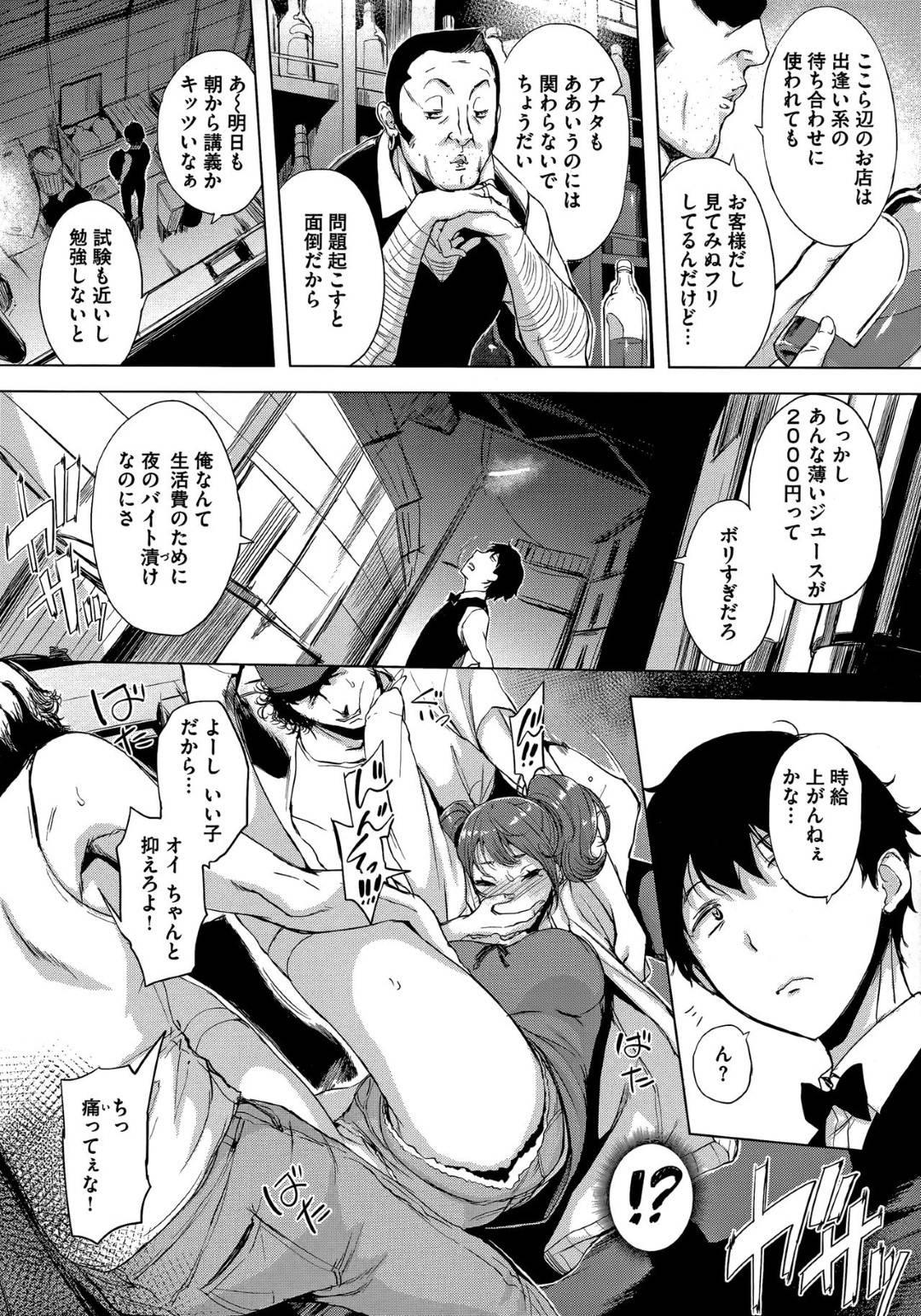【エロ漫画】客との待ち合わせで使ったバーの店員に助けられた売春Jk…助けたことがきっかけでバーをクビになった店員の時間を買いホテルへ!Hが大好きなJkの誘惑に耐えられず激しく中出しセックス!【utu】