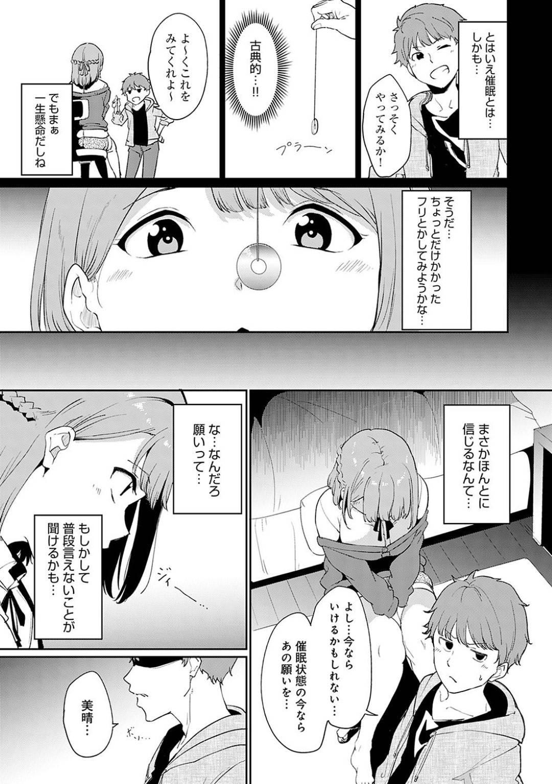【エロ漫画】何事も一生懸命な彼氏の催眠術にかかったフリをした巨乳彼女…彼氏が言ったお願いはおっぱいを見せることだった!恥ずかしがりながらも脱ぎパイズリ!お互い抑えられずそのまま中出しセックス!【あるぷ】