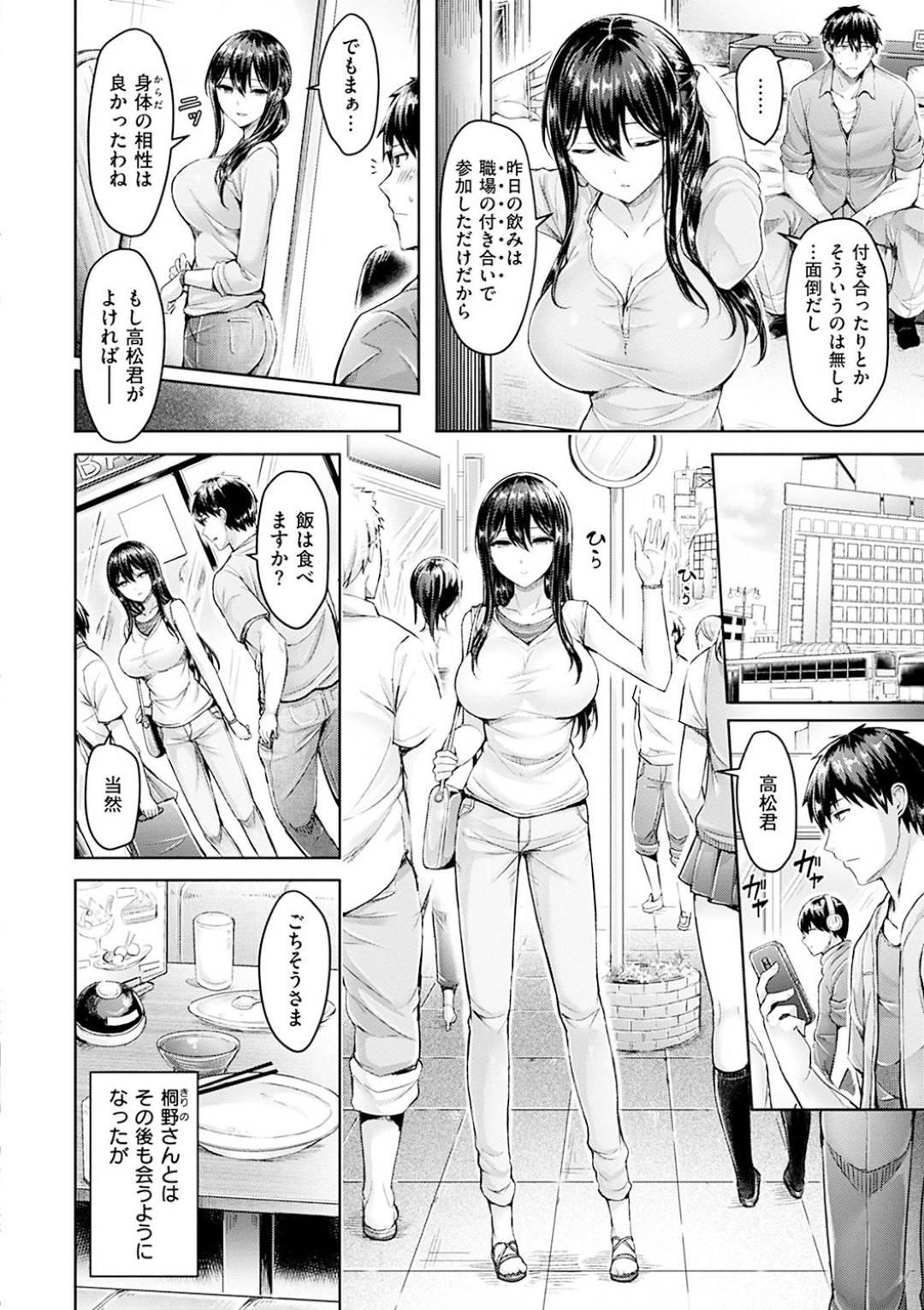 【エロ漫画】合コンに参加しつつずっとメニューを見ている巨乳クール系美女…そのままラブホへ行きセフレの関係になる2人!彼が他の女性といるところを目撃してしまい嫉妬でいつもより積極的なセックス!【オクモト悠太】