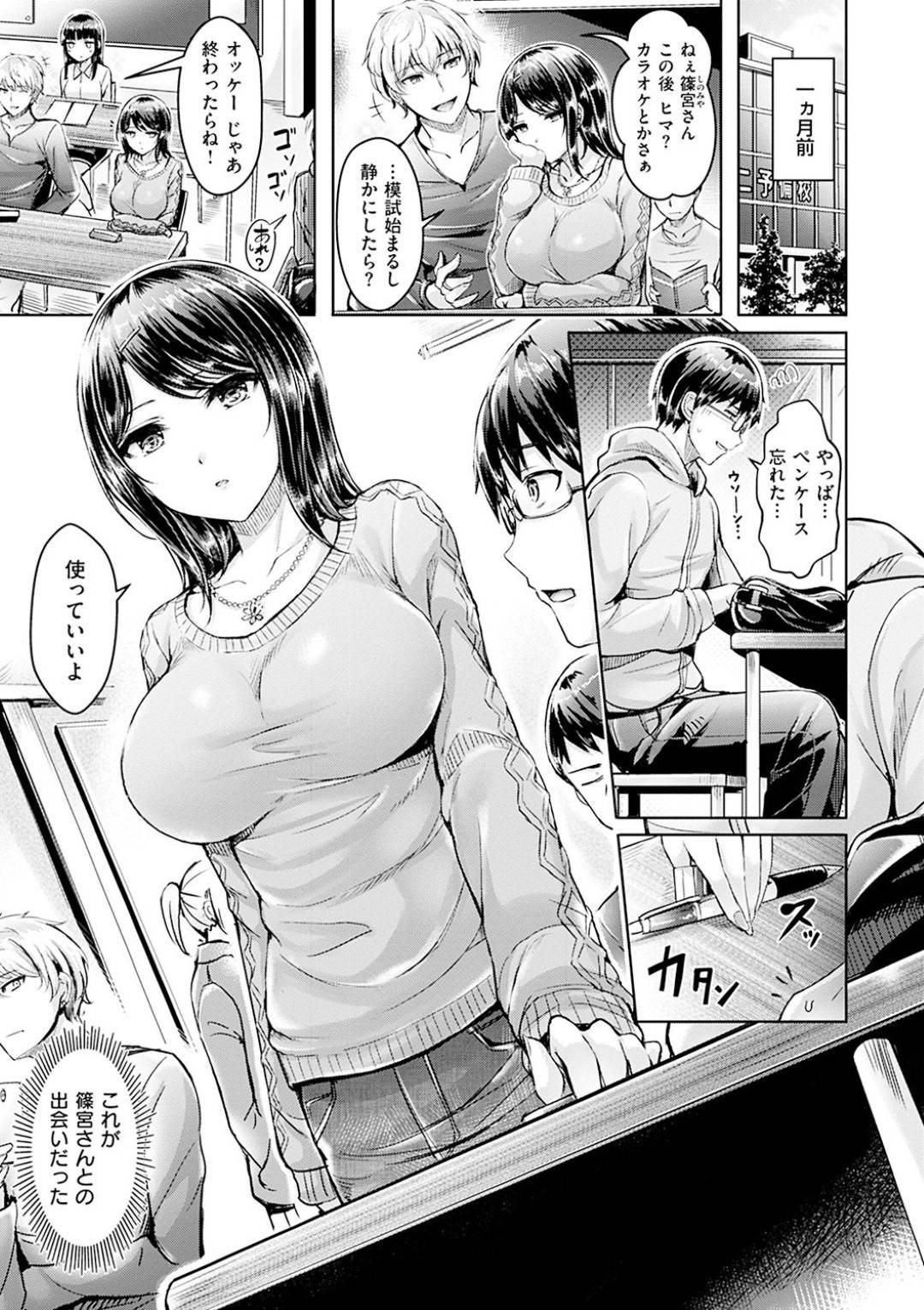 【エロ漫画】予備校で同じクラスの冴えない男子に告白され付き合うことになった爆乳美女…告白された流れで押し倒されそのままセックスする流れに!初めてのセックスでゴムがないため外出しで初々しく激しいセックス!【オクモト悠太】