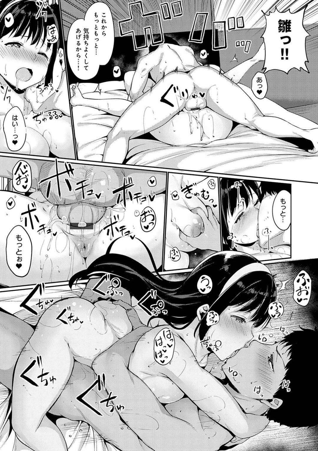 【エロ漫画】メイドとクラスメイトの男子がセックスしているところを目撃してしまったJKお嬢様…なんど第一声は何故自分を呼ばないのかという問いだった!性欲が強く変態のお嬢様はクラスメイトの絶倫チンポと玩具でトロ顔絶頂!【あるぷ】