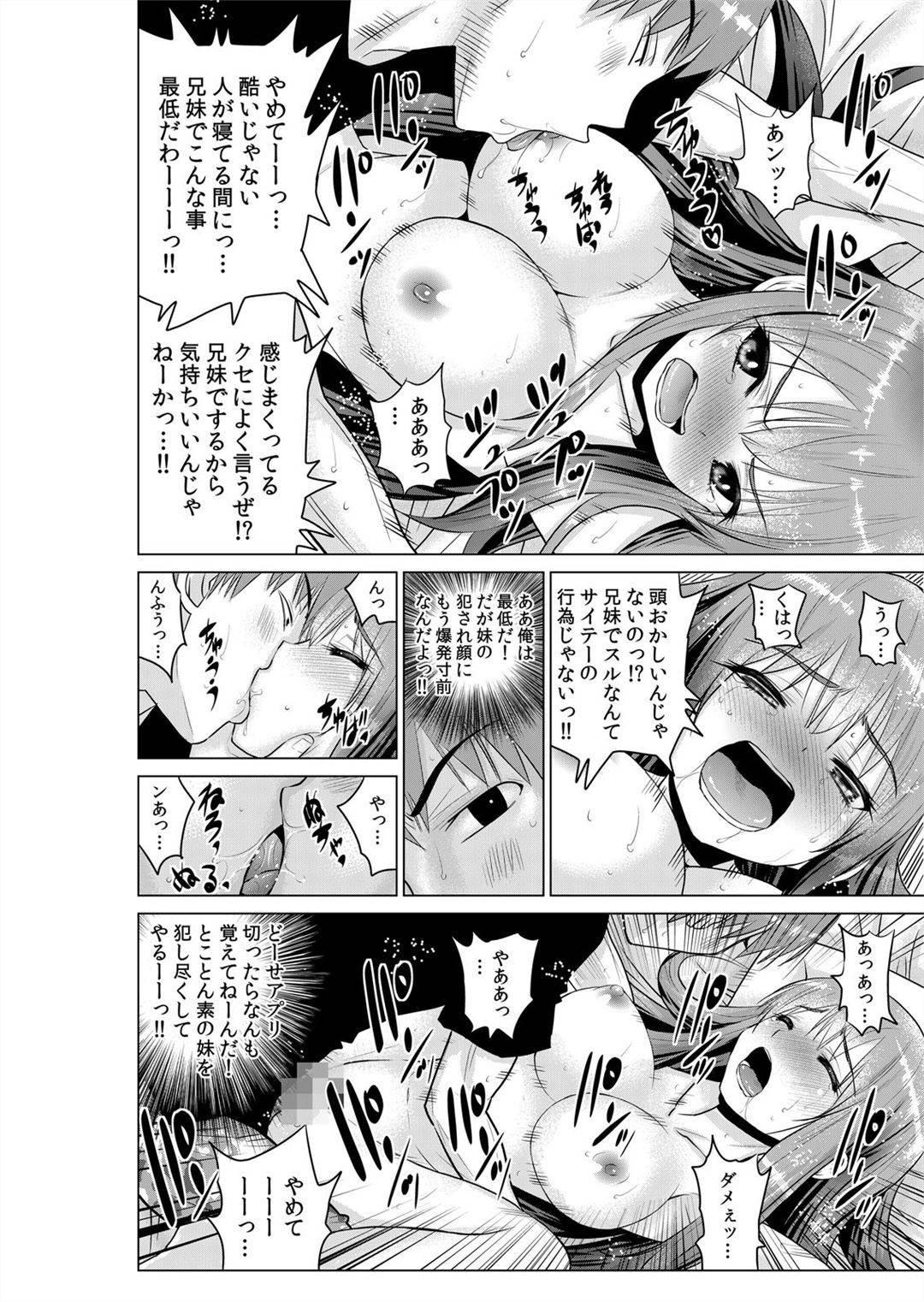 【エロ漫画】暇そうな兄に風呂上りにマッサージを頼む巨乳妹…バスタオル1枚で横になっていると兄のチンポが勃起していた!殴ろうとしたと同時にアプリで催眠をかけられその間にやりたい放題される妹の身体!さらには中出しセックスまで!【西川孔人】