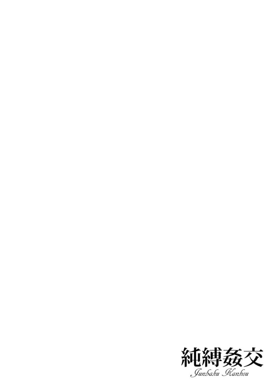 【エロ漫画】船上パーティーに参加中、嵐に襲われ謎の島に漂着した巨乳お嬢様…島の原住民の男に連れられ村で吊るされてしまう!食べられると思い恐怖に怯えるお嬢様の前にチンポを差し出されいきなり口内射精!女性がお嬢様のみの島で孕まされるまで中出しされる!【鬼島大車輪】