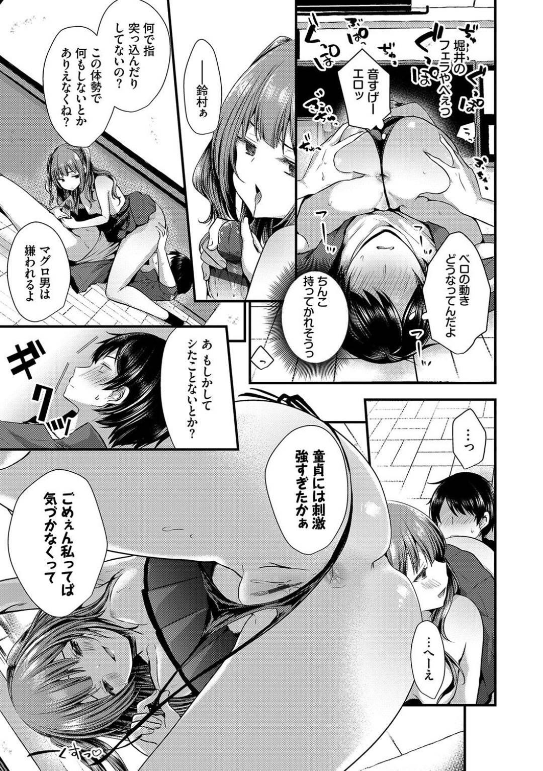 【エロ漫画】胸の大きさを盛っていたことがクラスメイトにバレてしまったちっパイJK…口止めとしてセックスしてあげることに!廊下に他の生徒がいる状況で激しく連続中出しセックスで絶頂!【まれお】