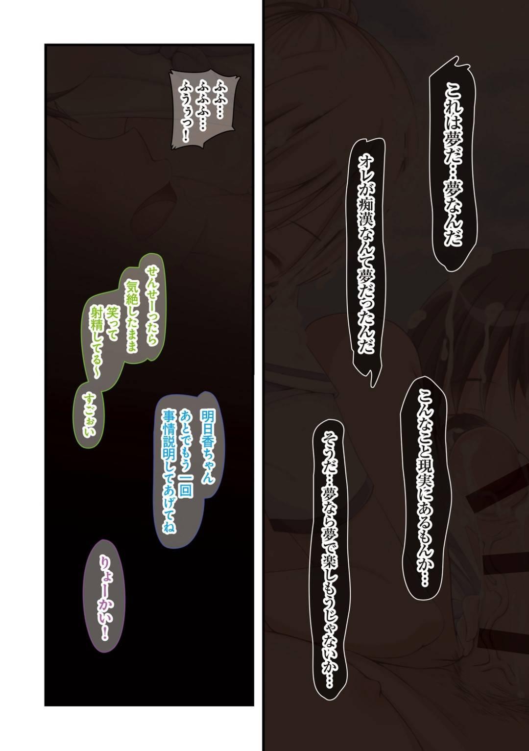 【エロ漫画】性欲が溜まった男性教師に朝の満員電車で犯されるJK…中出しされた後教師を捕まえターゲットに決定!教師が目を覚ますと知らない島で勝手にフェラされていた!制服を着た美少女たちに連続射精させられる!【くっくみるく】
