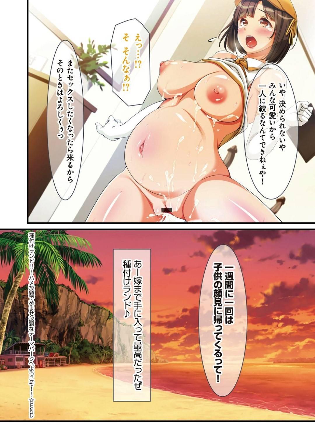 【エロ漫画】巨大テーマパークの種付けランドにいるビッチ達…ここに遊びに来た男に次々と孕ませた後、以前遊びに来た時に孕ませ妊娠した彼女たちにも再びセックス!【くっくみるく】