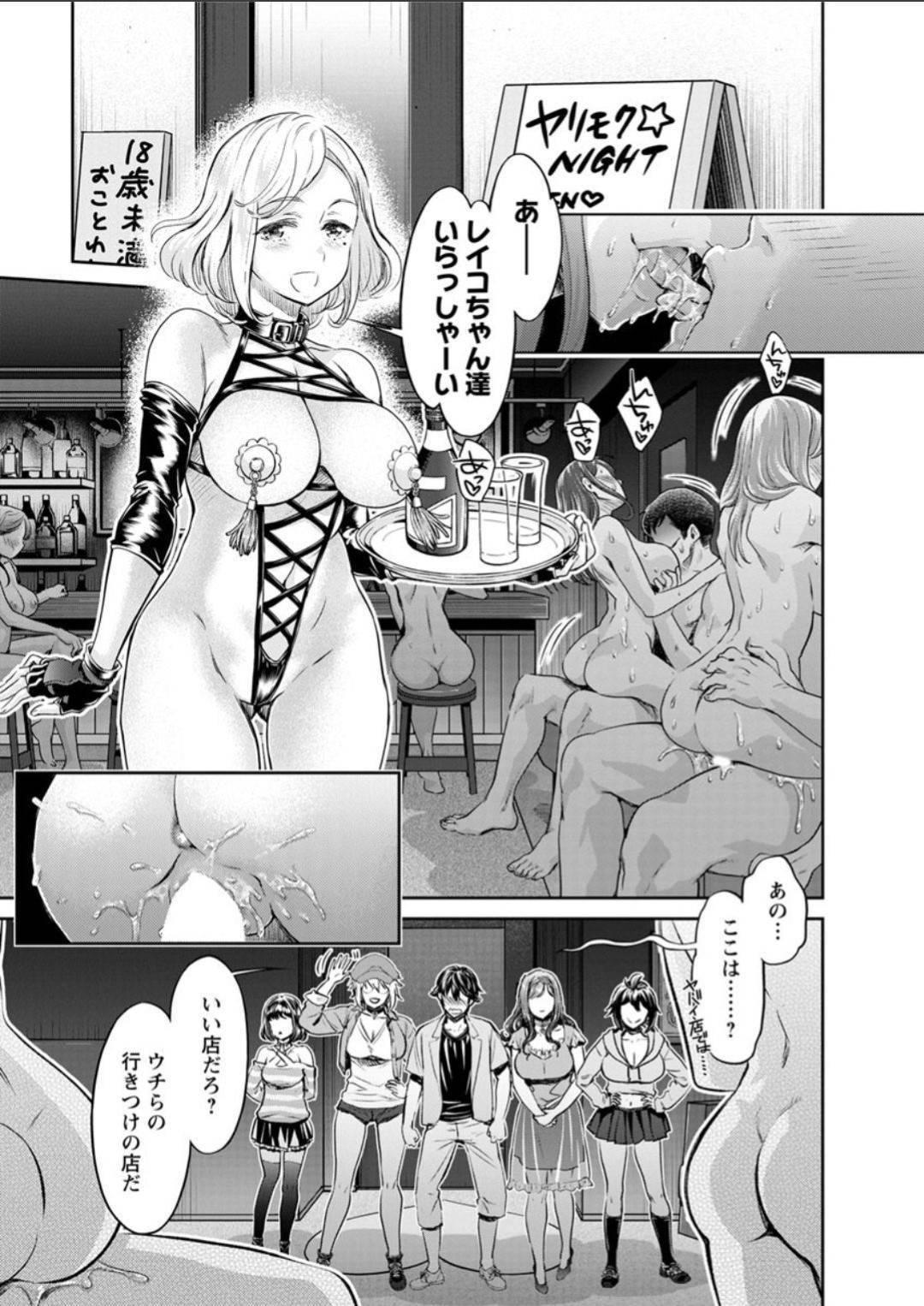 【エロ漫画】ヤリサーに入部して歓迎会から部室に現れなくなった優等生JD…なんと彼女は乱交BARに入り浸っていた!犯されることが夢だった彼女は自ら肉便器となり乱交を愉しんでいた!【うめ丸】