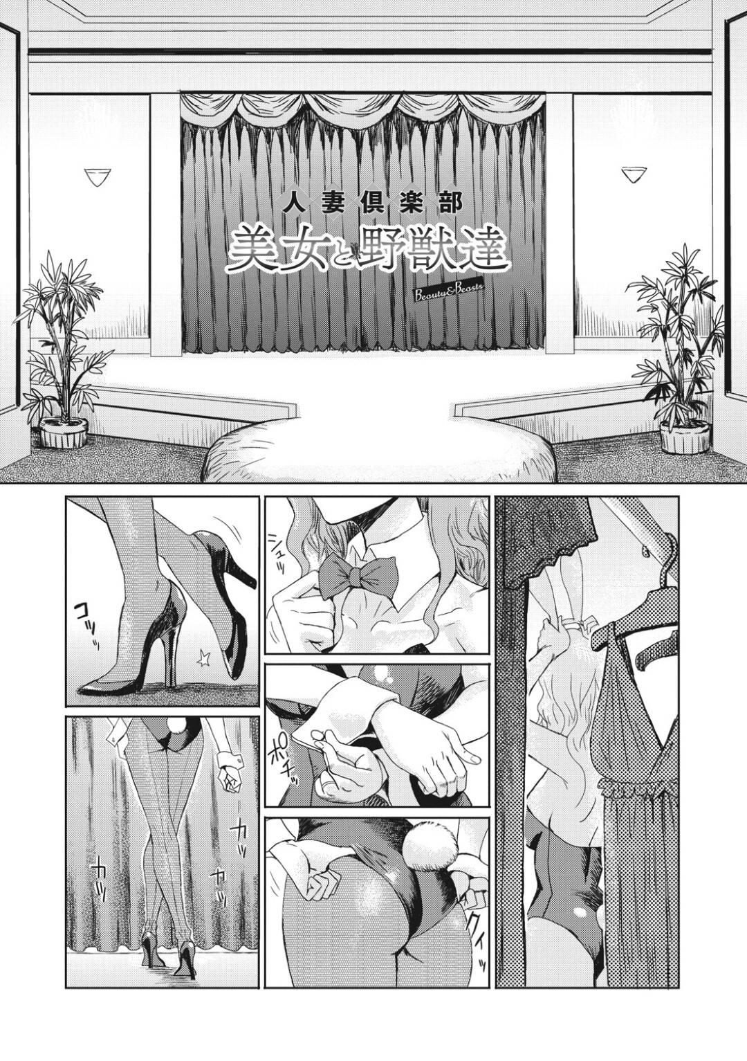 【エロ漫画】人妻倶楽部のショータイムが始まりバニー姿で客の前に現れる人妻風俗嬢…目隠しした状態で客のチンポを当てるクイズを行い連続で正解していく!【黒岩瑪瑙】