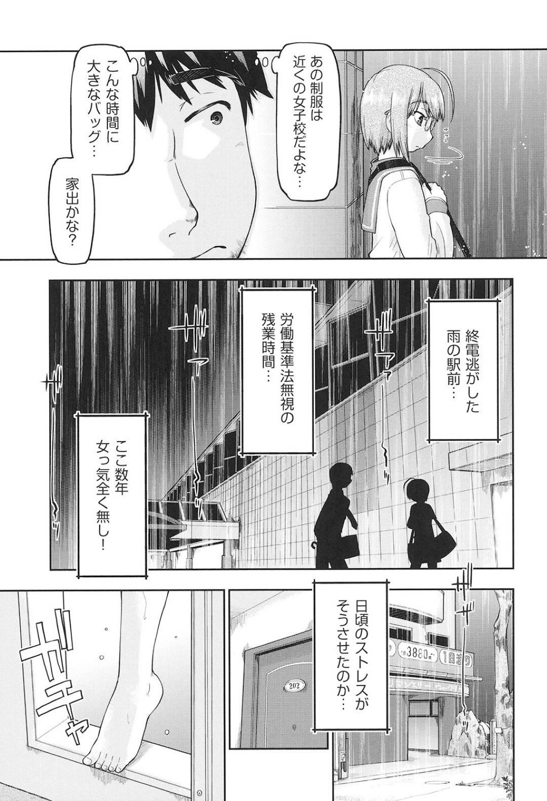 shuudenganakunattaekimaedeooamenochuuritsutteiruJC_shinsetsunaojisannikoewokaket