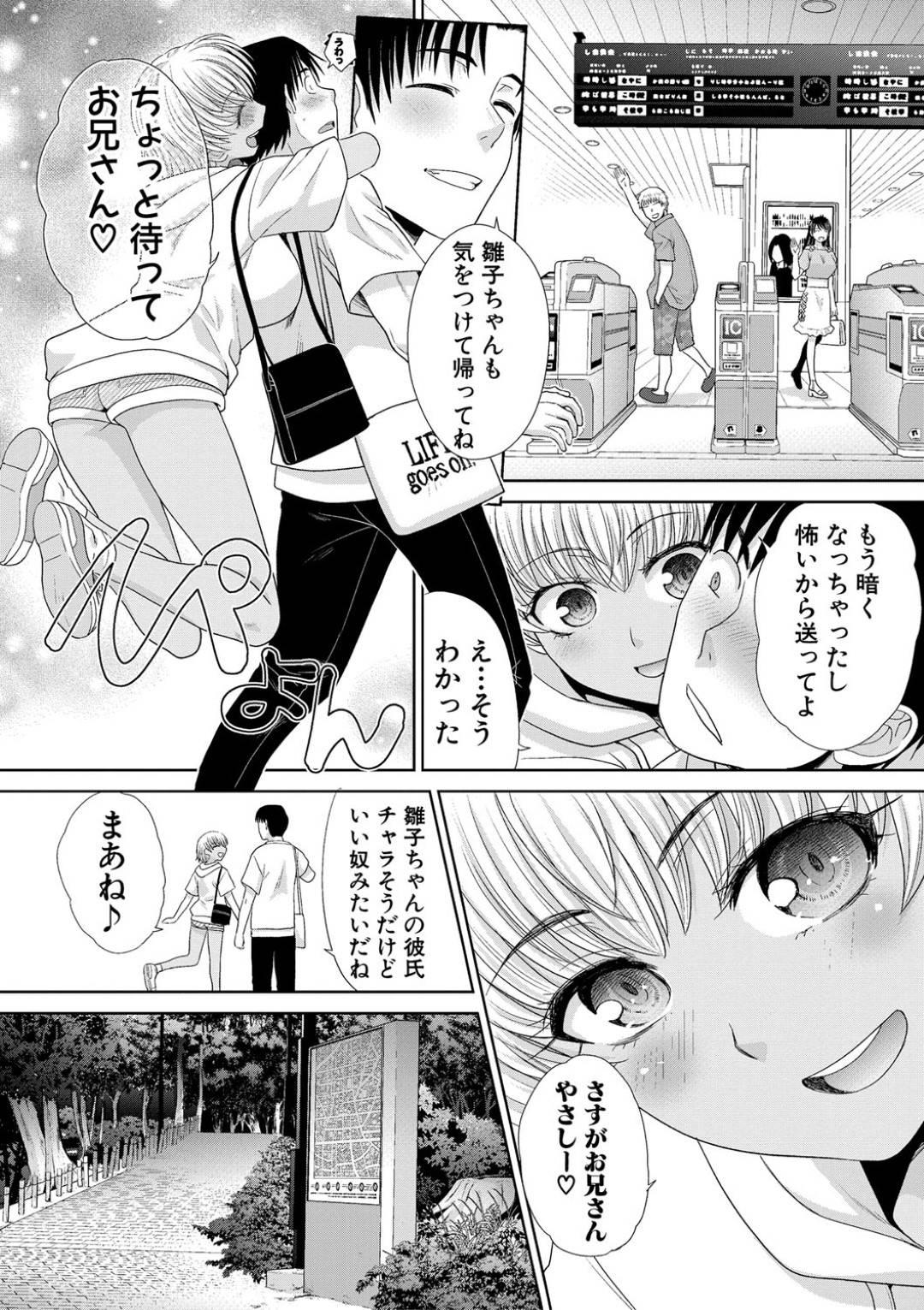 【エロ漫画】友達のお兄さんのチンポが忘れられなくなり誘惑する黒ギャルJK…偶然会ったお兄さんに発情してしまい青姦!【板場広し】