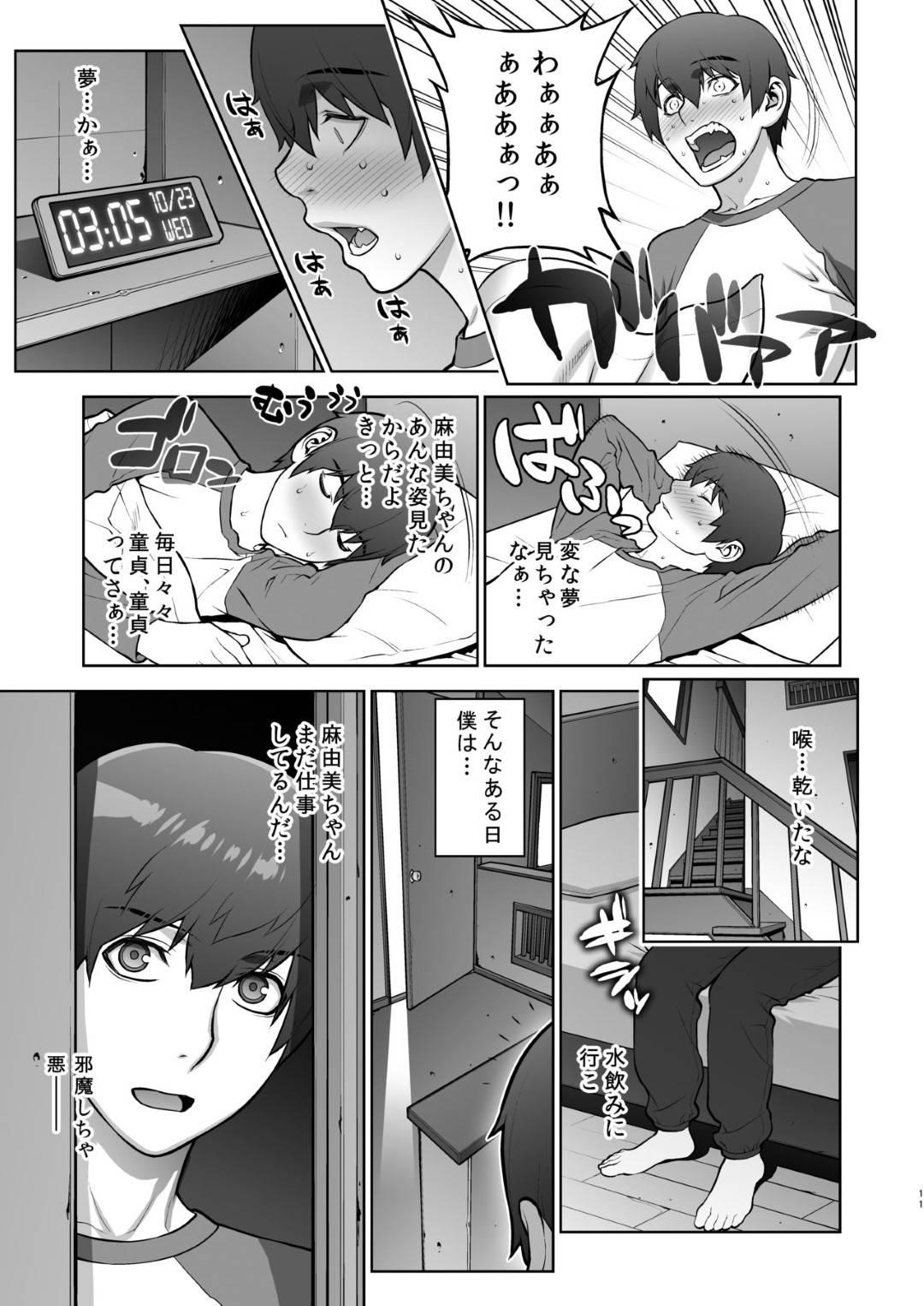 【エロ同人誌】大学生の従弟が上京してきたため一緒に暮らすことになった巨乳叔母…無防備な格好をする彼女に注意しながら仲良く生活する従弟が見てしまったのはアニメのキャラコスをする叔母だった!さらにストーリーに沿ってオナニーを始め絶頂してしまうところまで見届けてしまう!【もっちー】
