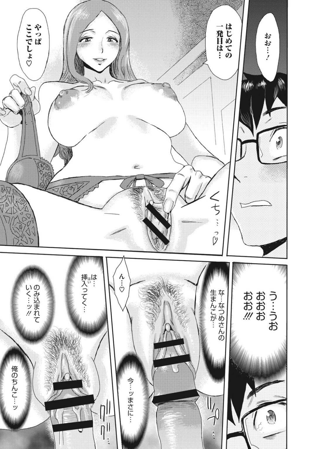 【エロ漫画】向かいの男性に覗かれている巨乳美人人妻…そしてその男性の家に乗り込み自ら服を脱いで挑発!童貞に女の悦ばせ方を叩き込む!【黒岩瑪瑙】