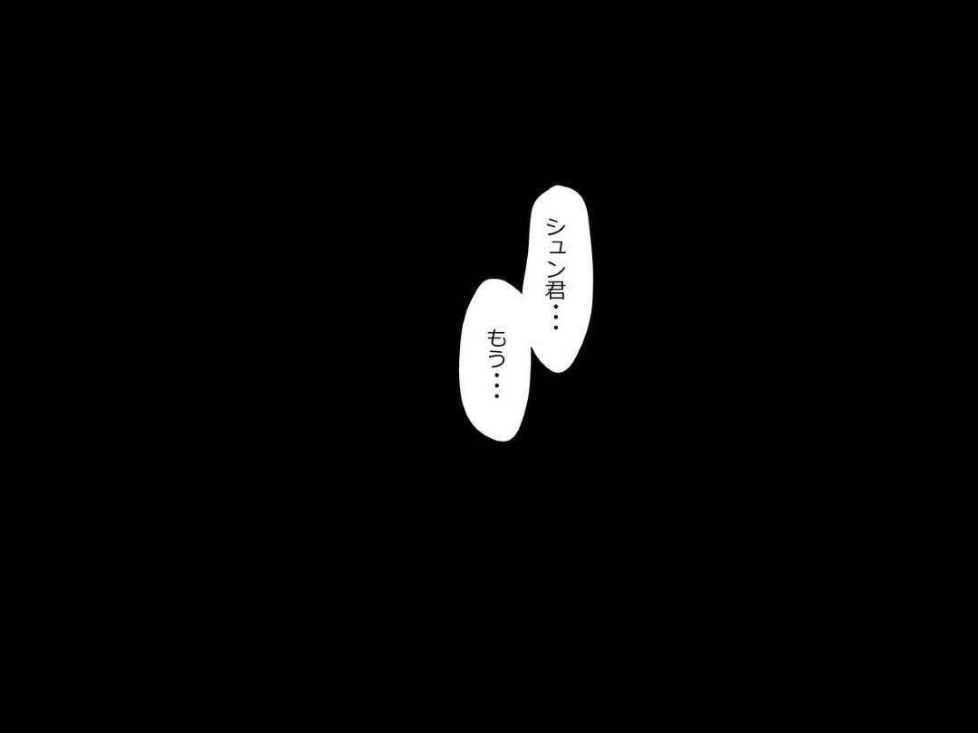【エロ同人誌】再婚した夫の義息子と一線を越えてしまった巨乳継母…いつしか罪悪感も薄れ何度も行為に及ぶ2人!義息子の誕生日に今までタブーとしてた中出しをしてしまう!【Riん】