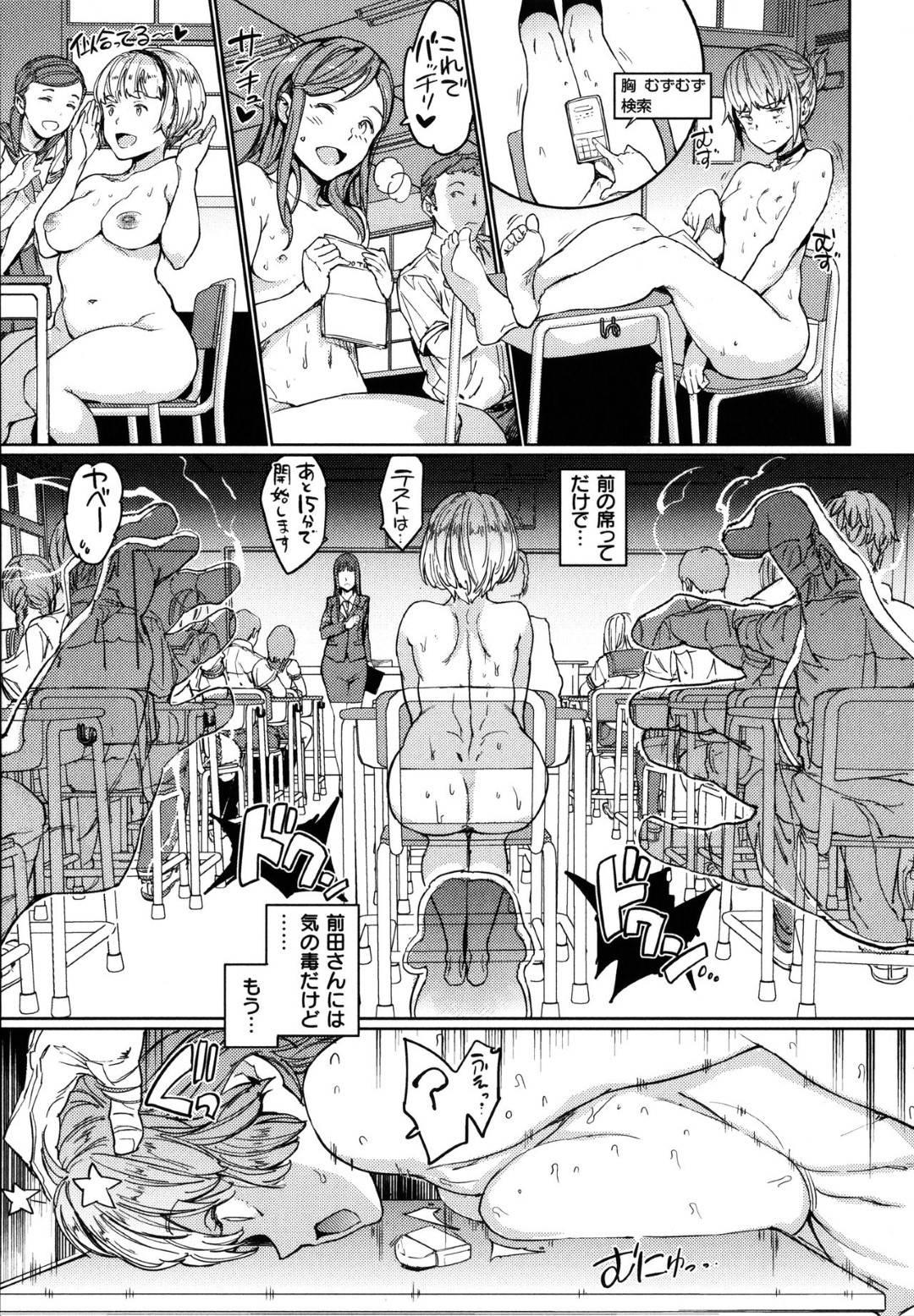 【エロ漫画】隣の席の男子からは裸に見えているJKたち…透視と触る能力を堪能していた男子生徒は悪戯し放題!チンポが我慢できなくなり目の前の席のぽっちゃり女子にテスト中チンポを挿入!【mogg】