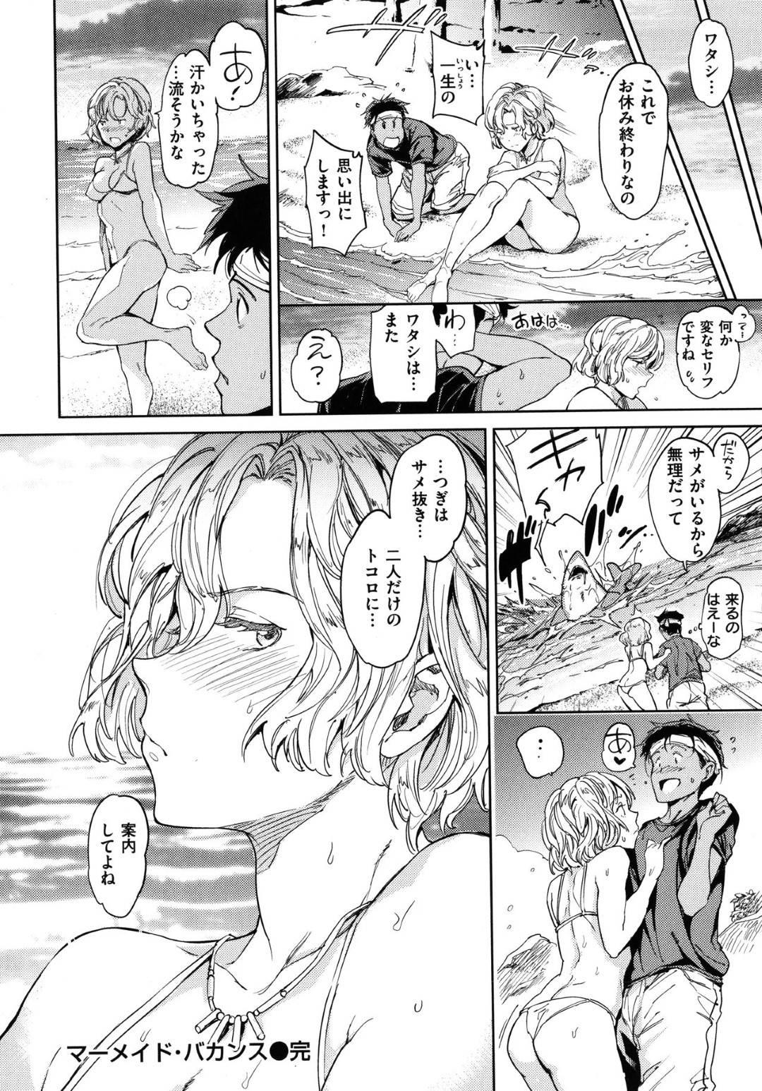 【エロ漫画】漁師の網に引っ掛かってしまった有名海外女優…お忍びで着て楽しんでいたがバレてしまう!親切な漁師に惹かれてしまい砂浜で中出しセックス!【mogg】