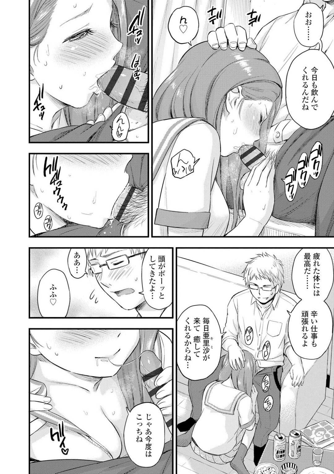 【エロ漫画】彼の家に料理を作りに来て健気な愛情を注ぐJK…ご奉仕しながら彼が好きそうなエロ下着を身に着けさらに誘惑!【東野みかん】