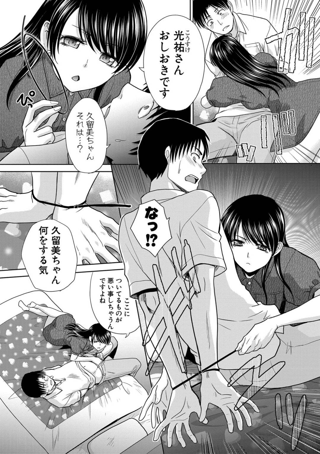 【エロ漫画】妹とまたセックスしている節操のない彼氏にお仕置きするJK彼女…射精させずに悶えさせながらフェラと騎乗位でお仕置き!【板場広し】