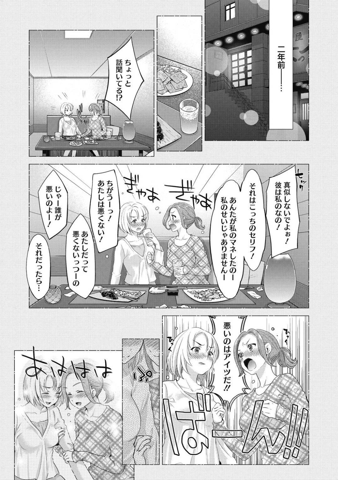 【エロ漫画】同じ男に二股をかけられていたことがきっかけで敵視している同じ職場のOL2人…しかしそれをきっかけにして付き合うようになり同棲している2人は喧嘩が続き仲直りセックスをする!【櫻井ミナミ、うめ丸】