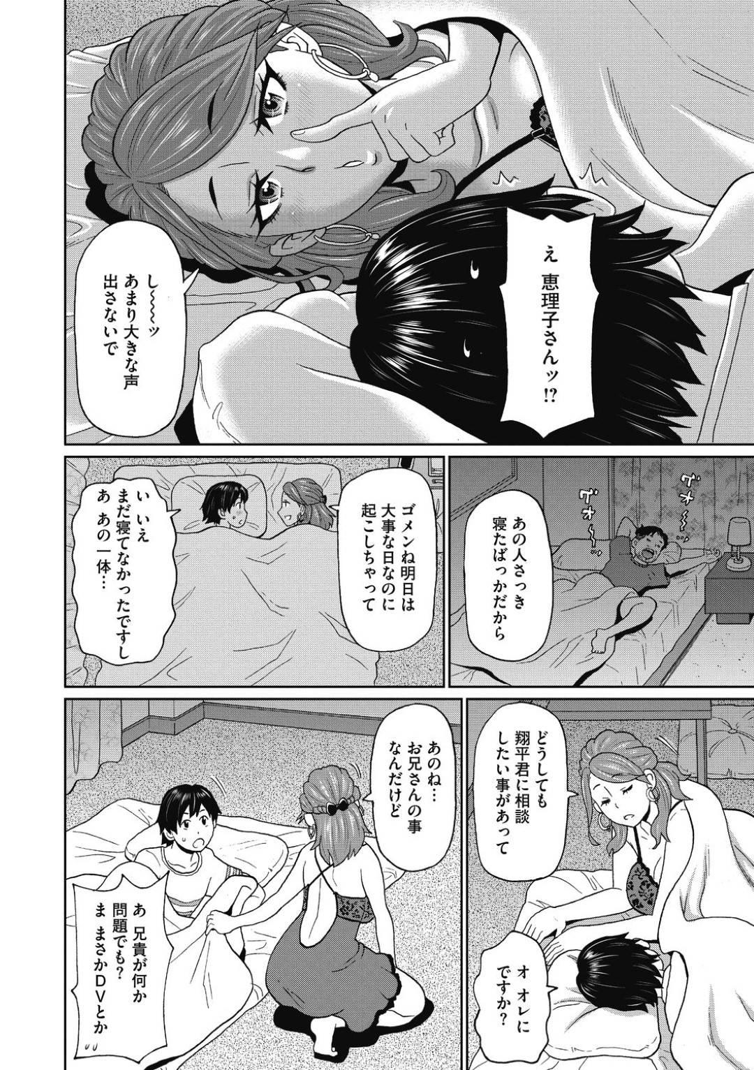 【エロ漫画】夫の弟が泊まりに来たその晩に夜這いする淫乱人妻…セックスレスを打ち明けて激しく中出しセックスをする!【ジョン・K・ペー太】
