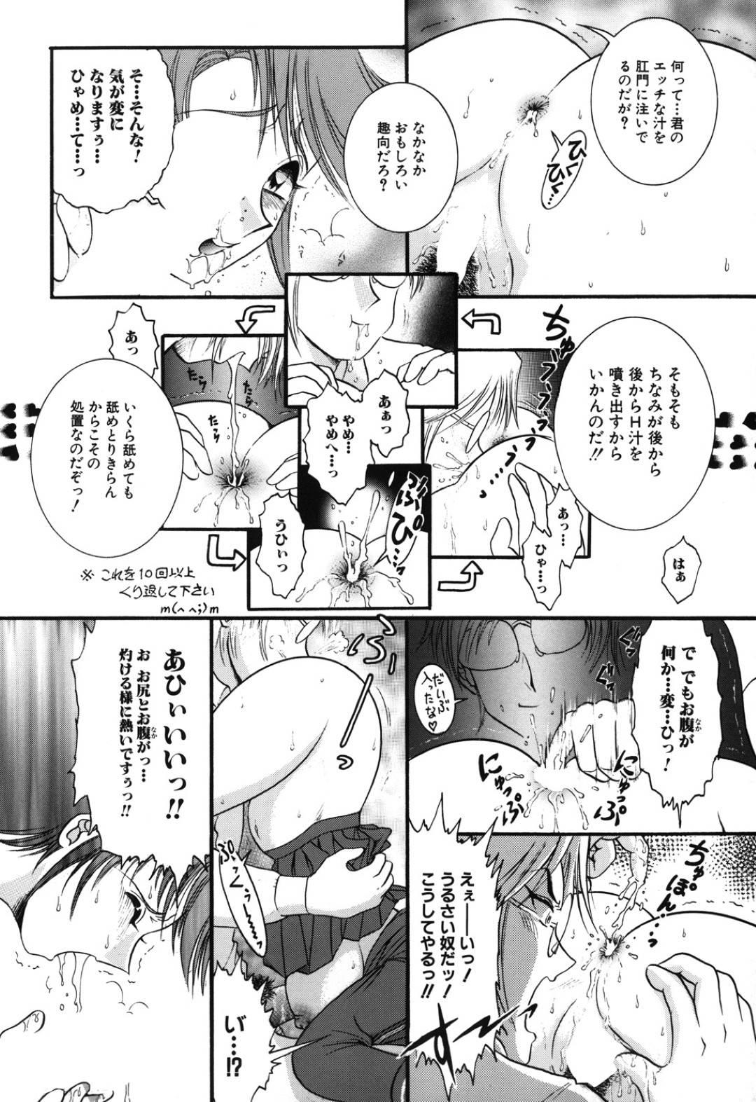 【エロ漫画】彼氏の男性教師にアナルを舐められる処女JK…保健室でもアナルを調教され学校で絶頂してしまう!【YASKA】