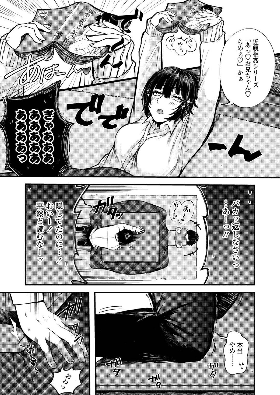 【エロ漫画】仕事帰りのサラリーマンに拾ってもらった巨乳JK…家出した彼女を家に上げてくれた男性を誘惑してお礼のご奉仕セックス!【柴犬五郎】