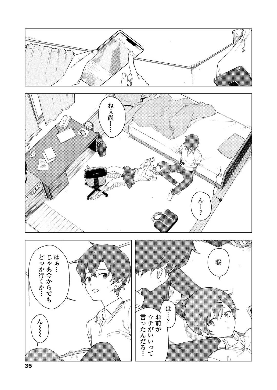【エロ漫画】テスト期間中彼氏と遊べずむくれるJK彼女…やっと彼氏を独占して家デートを楽しむ!暇になった彼女は誘惑して久しぶりのいちゃいちゃセックス!【みかづち】