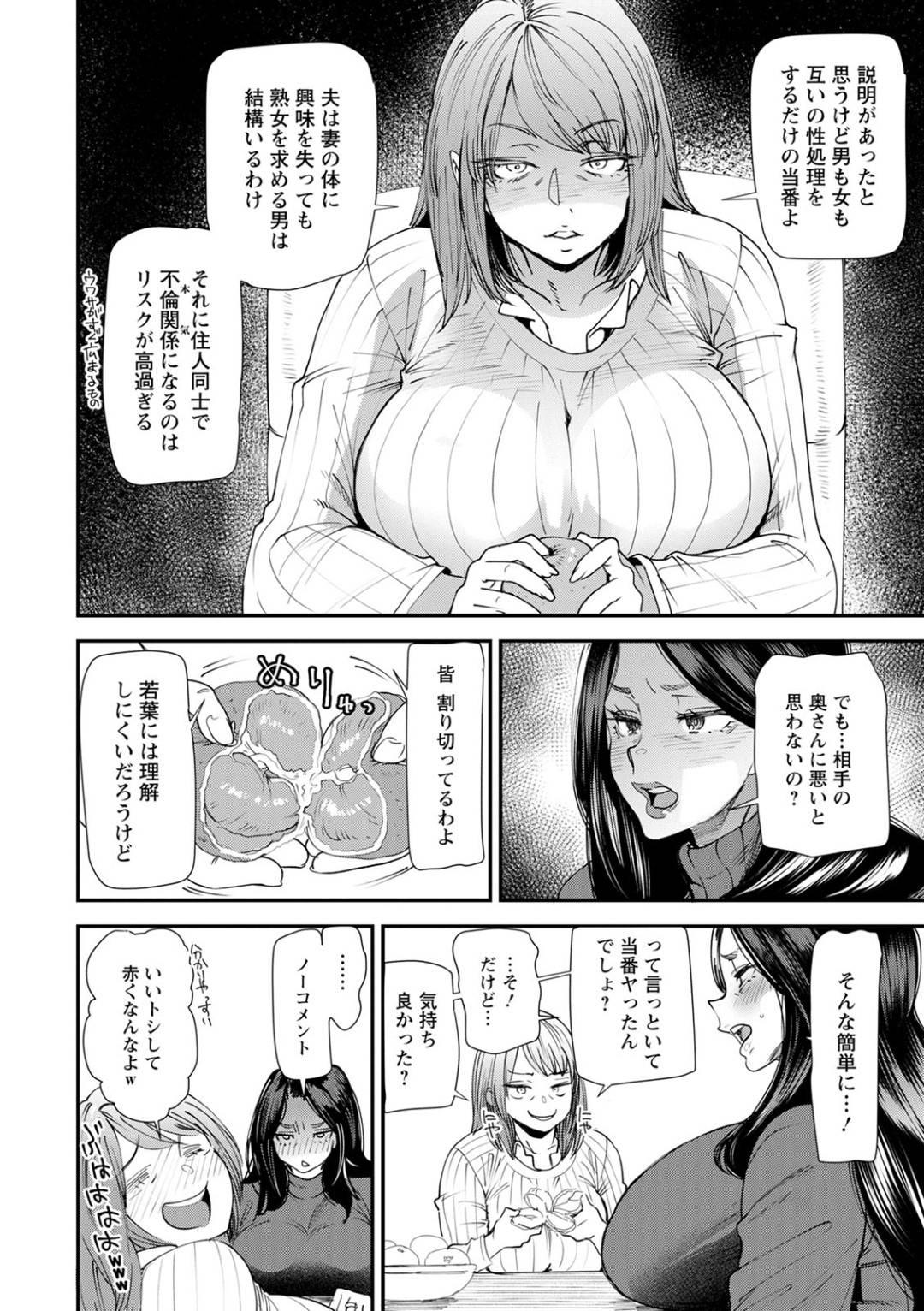 【エロ漫画】性欲処理当番になった美人巨乳人妻…最初は戸惑いがあったものの同じく当番をしている姉に相談してセックスを楽しむ前向きな気持ちを持つことに!【大嶋亮】