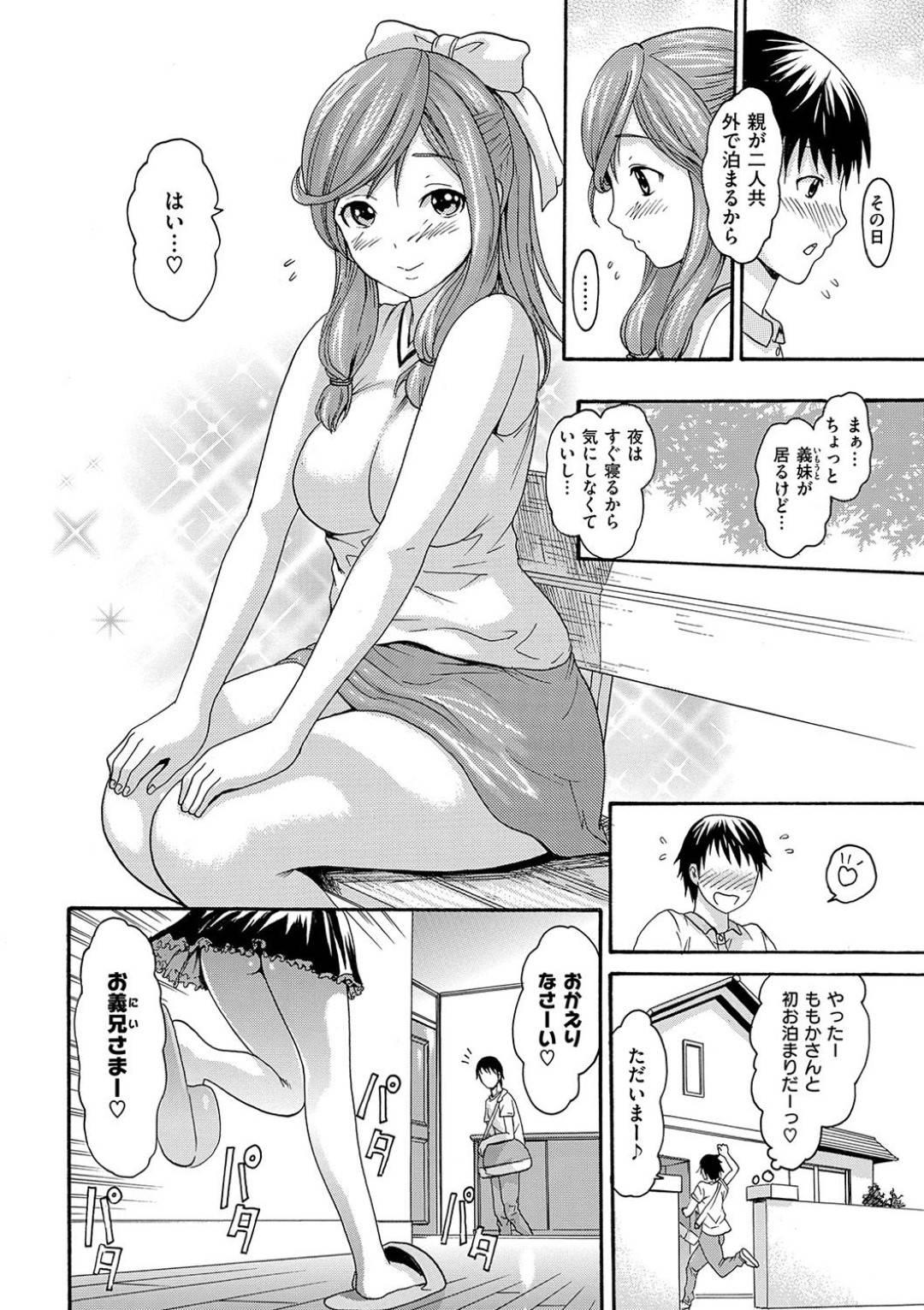 【エロ漫画】巨乳姉の彼氏と一線を越えてしまったちっパイ妹…彼の本心に気付き姉がテニスを楽しむ近くで中出しセックス!【いーむす・アキ】