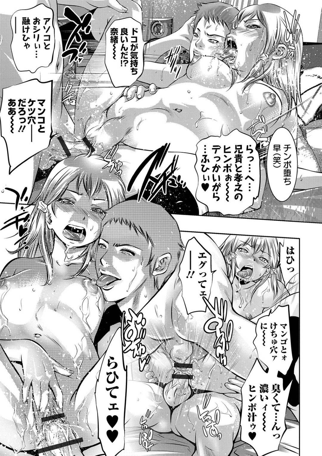 【エロ漫画】兄にレイプされた後兄の友達にも襲われてしまった妹JK…男の力には敵わず3Pで両穴中出しされてしまう!【鬼窪浩久】