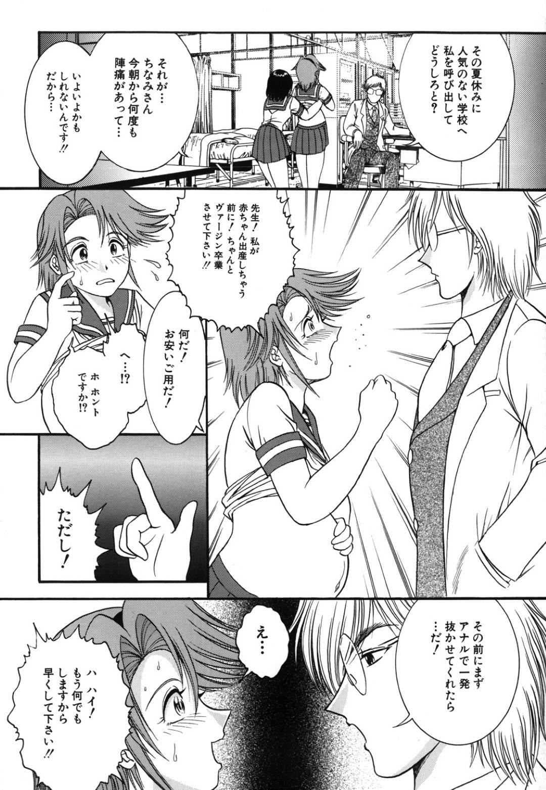 【エロ漫画】彼氏がクラスメイトに中出しした精子を舐めるJK彼女…毎日恒例になった保健室での3Pの後は2人でクラスメイトの家に行き百合を楽しむ!【YASKA】
