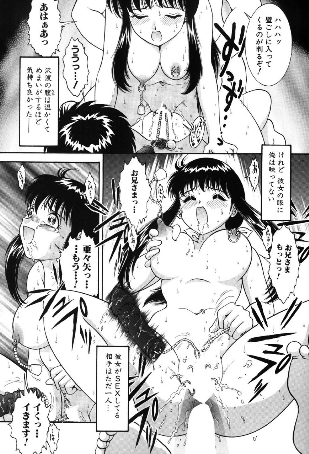 【エロ漫画】告白してくれた男子に兄から受ける調教姿を見せる妹…乳首ピアスを着けられバイブで潮吹きしているところを見られながら絶頂!【YASKA】