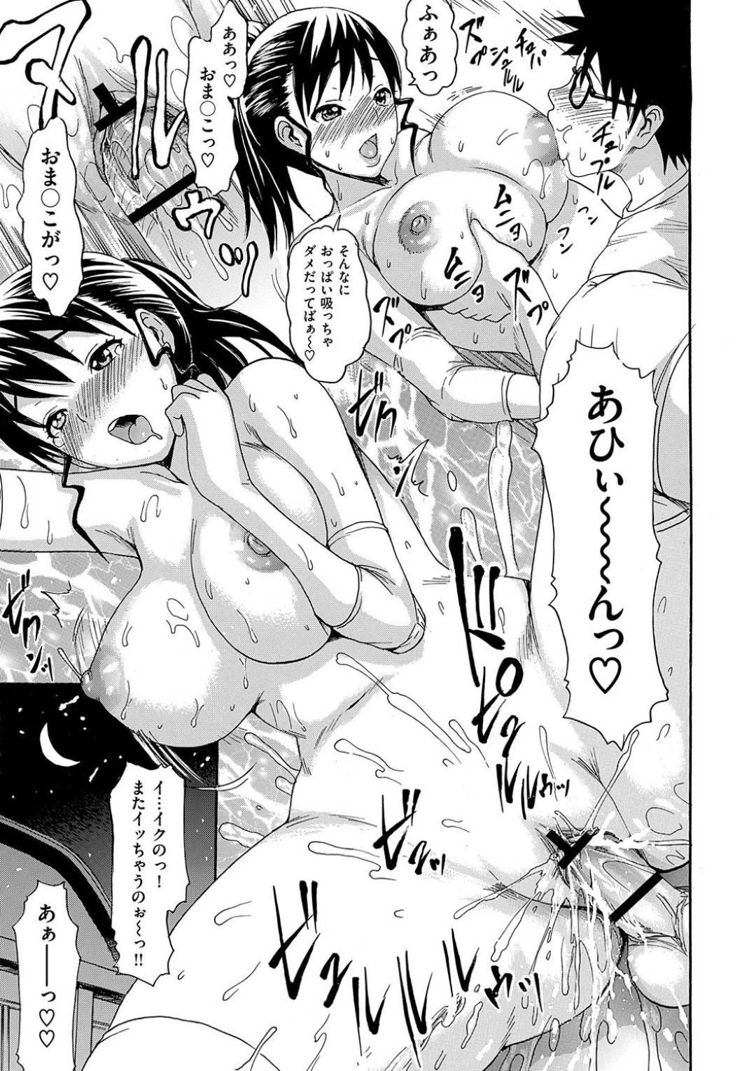 【エロ漫画】男達の視線を浴びる爆乳バレー部美人JK…男子マネージャーにオナニーしているところを見られてしまいそのまま外で中出しセックス!【いーむす・アキ】
